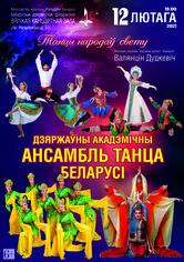 «Танцы народов мира»: Государственный академический ансамбль танца Беларуси