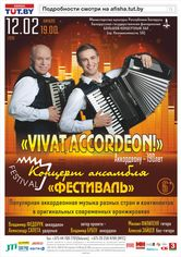 Ансамбль «Фестиваль» с программой «VIVAT ACCORDEON!»