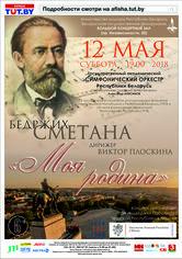 К 100-летию возникновения независимой Чехословацкой Республики: Государственный академический симфонический оркестр