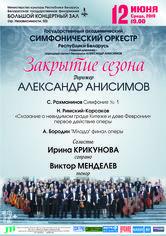 Закрытие сезона: Государственный академический симфонический оркестр, дирижер - Александр Анисимов