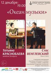 «Океан музыки»: Стас Венглевски (баян), Татьяна Краснобаева (цимбалы)