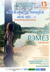 """""""Зямля, дзе пачаўся мой лёс…"""": Тамара Ремез (сопрано)"""