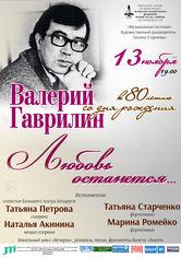 «Музыкальная гостиная»: к 80-летию композитора Валерия Гаврилина