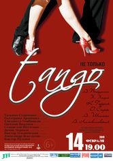 """""""Не только танго ..."""""""