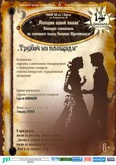 """""""Мелодии одной любви"""""""