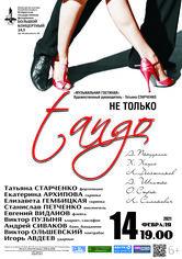 «Не только танго…»