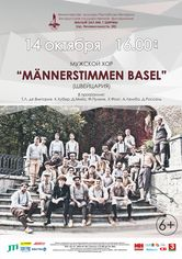 "Мужской хор ""Männerstimmen Basel"" (Швейцария)"