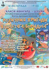 Музыкальные приключения Ушастого Буридуса