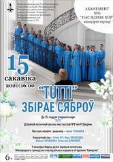 Абонемент № 6 «Нас объединяет хор» (концерт третий)
