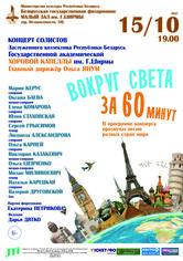 «Вокруг света за 60 минут»: солисты Государственной академической хоровой капеллы им. Г.Ширмы