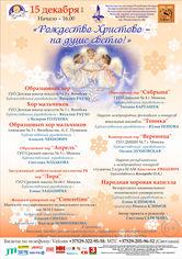 «Рождество Христово – на душе светло»