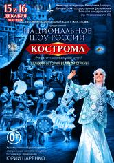 """Русский национальный балет """"Кострома"""""""