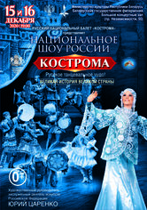 "Russian National Dance Show ""Kostroma"""
