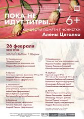 """Until there aren't titles…"": concert of memory of Alena Tsegalko"