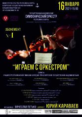 Абонемент № 1 «Играем с оркестром» (концерт второй)