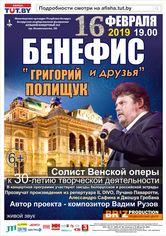 Григорий Полищук и друзья