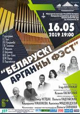 """""""Belarusian organ fest"""""""