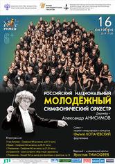 Российский национальный молодёжный симфонический оркестр: дирижёр – Александр Анисимов, солист – Филипп Копачевский (фортепиано)