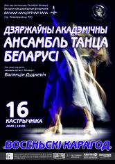 «Осенний хоровод»: Государственный академический ансамбль танца Беларуси