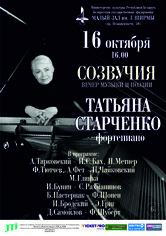 Вечер музыки и поэзии «Созвучия»: Татьяна Старченко (фортепиано)