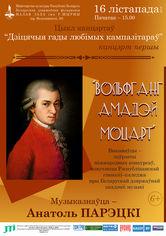 Цикл концертов «Детские годы любимых композиторов»: «Вольфганг Амадей Моцарт»