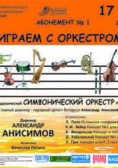 """Абанемент № 1 """"Iграем з аркестрам"""""""