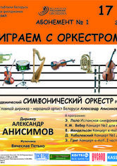 """Subscription No.1 """"Playing with the orchestra"""""""