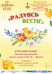 Отчётный концерт детской музыкальной школы искусств №15