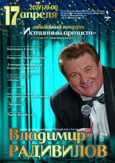 «Истинный артист»: творческий вечер к 60-летию заслуженного артиста Республики Беларусь Владимира Радивилова