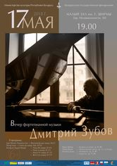 Вечер фортепианной музыки: Дмитрий Зубов (Россия)