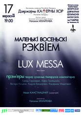 Государственный камерный хор Республики Беларусь: премьеры белорусских авторов