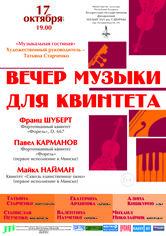 «Музыкальная гостиная» представляет: вечер музыки для квинтета