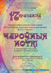 «Волшебные ноты»: отчётный концерт учащихся Детской музыкальной школы искусств №17 г. Минска