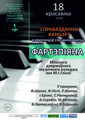 Отчётный концерт учащихся специальности «фортепиано» Минского государственного музыкального колледжа им. М.И.Глинки