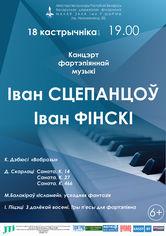 Концерт фортепианной музыки: Иван Степанцов, Иван Финский