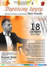«Дорогому Другу»: концерт памяти пианиста и композитора Юрия Блинова