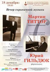 Мартин Титтор (скрипка, Германия), Юрий Гильдюк (фортепиано, Беларусь)