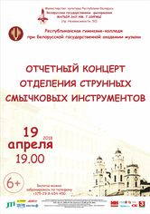 The reporting concert of the  Department of the bowed instrument of the Republican Gymnasium-college