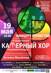 Концерт солистов Государственного камерного хора Республики Беларусь