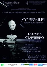 Субботние литературно-поэтические концерты: Татьяна Старченко (фортепиано)