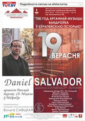 «Золотой век Испании – 2: музыка за океаном». Даниэль Сальвадор (орган)