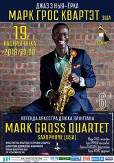 Джазавыя вечары ў філармоніі: Mark Gross Quartet (ЗША)