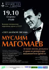 «Свет далёкой звезды»: концерт-посвящение Муслиму Магомаеву