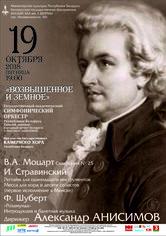 """""""Возвышенное и земное"""": Государственный академический симфонический оркестр"""