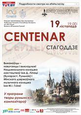 """""""CENTENAR"""": к100-летию Большого объединения Румынии"""