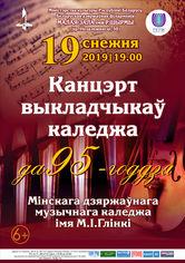 К 95-летию Минского государственного музыкального колледжа им. М.И.Глинки: концерт преподавателей