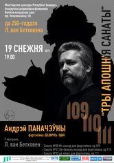 Андрей Поночевный (фортепиано, Беларусь - США)