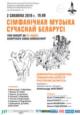Гала-концерт к 85-летию Белорусского союза композиторов: симфоническая музыка современной Беларуси