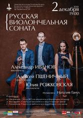 Юлия Рожковская, Александр Иванов (виолончель), Алексей Пшеничный (фортепиано)