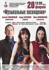 Vlada Berezhnaya (violin), Yuliya Rozhkovskaya (cello), Aleksei Pshenichny (piano)